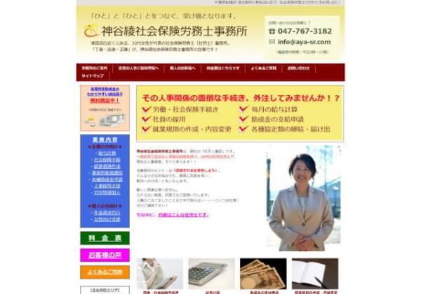 神谷綾社会保険労務士事務所のホームページ