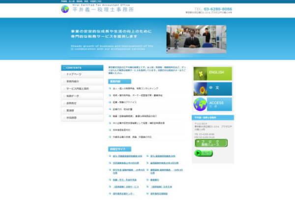 平井義一 税理士事務所のホームページ