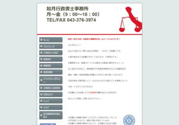 如月行政書士事務所のホームページ