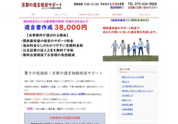 フェール行政書士事務所のホームページ