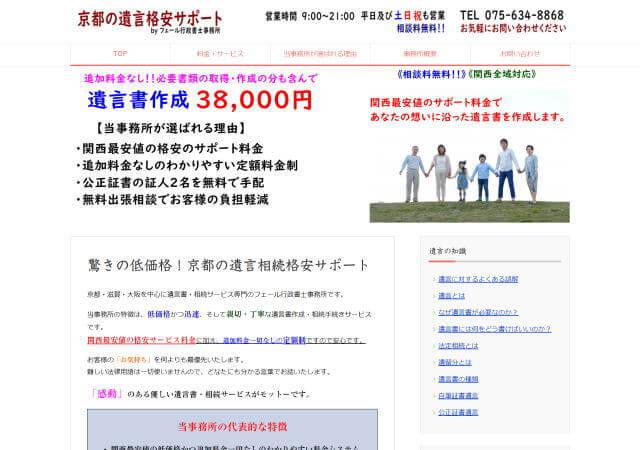 フェール行政書士事務所(京都市南区)