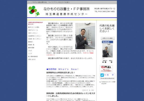 なかもり行政書士・FP事務所のホームページ