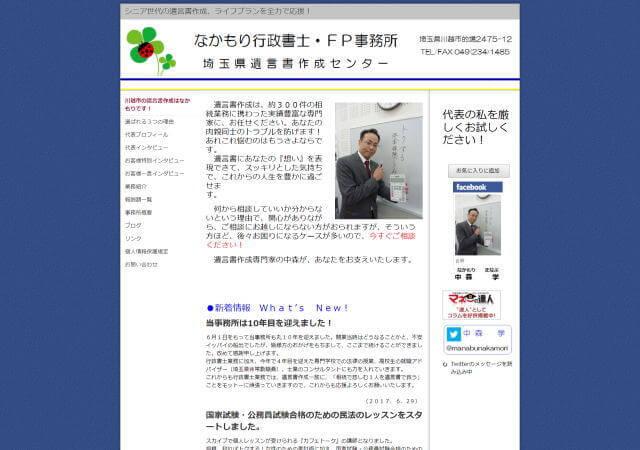 なかもり行政書士・FP事務所(埼玉県川越市)