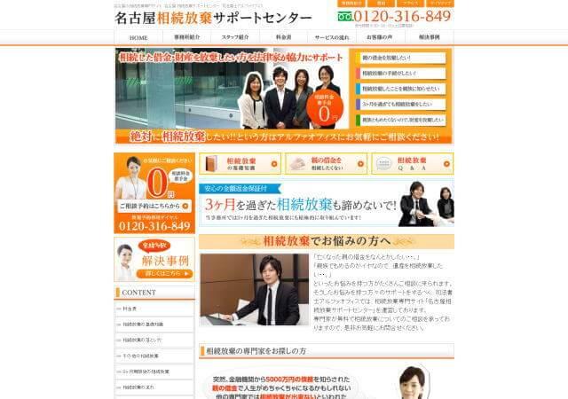 司法書士アルファオフィスのホームページ