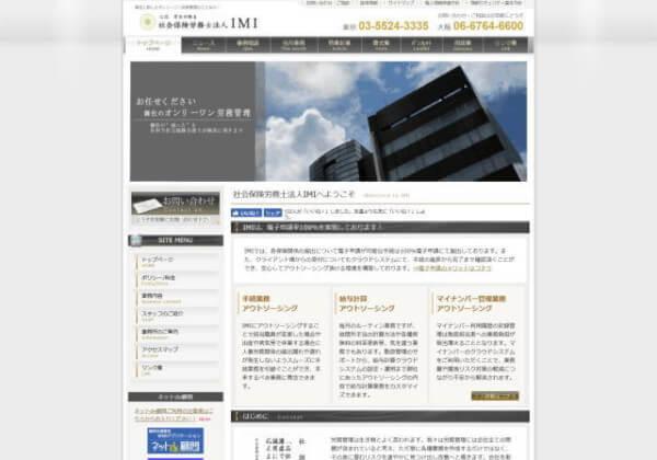 社会保険労務士法人 IMIのホームページ