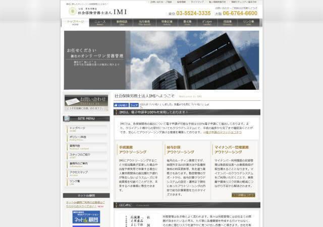 社会保険労務士法人 IMI(大阪市天王寺区)