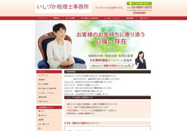 いしづか税理士事務所のホームページ