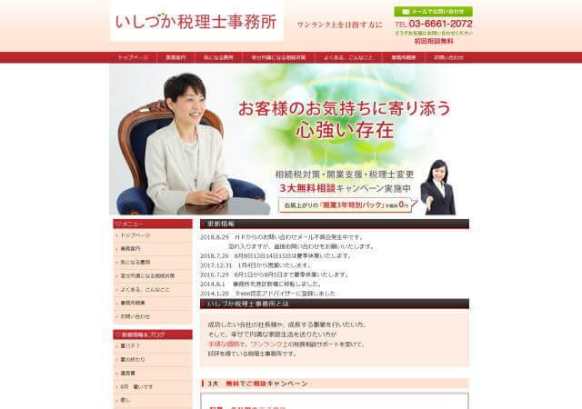 いしづか税理士事務所(東京都港区)