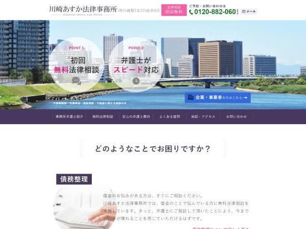 川崎あすか法律事務所のホームページ
