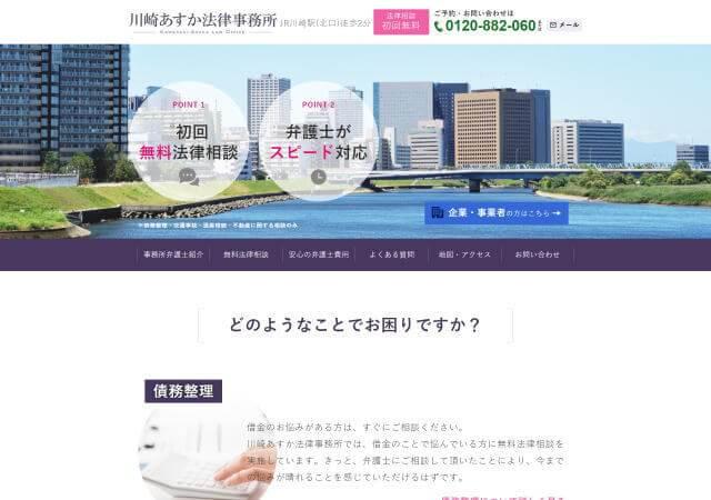 川崎あすか法律事務所(神奈川県川崎市)