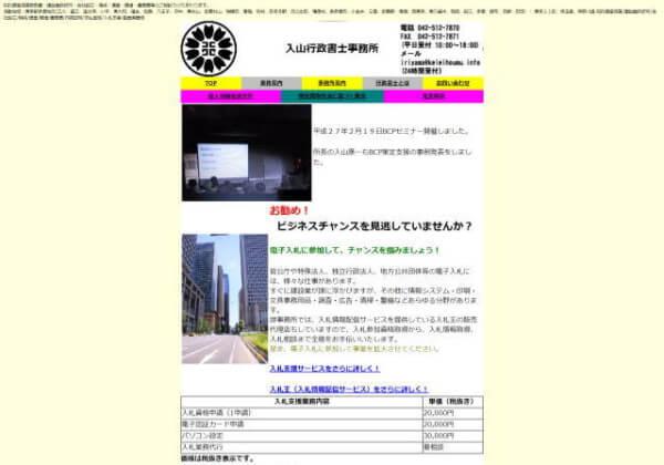 入山行政書士事務所のホームページ