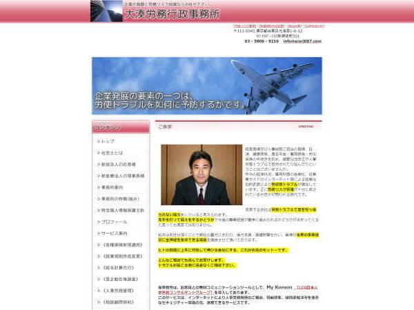 大湊労務行政事務所のホームページ