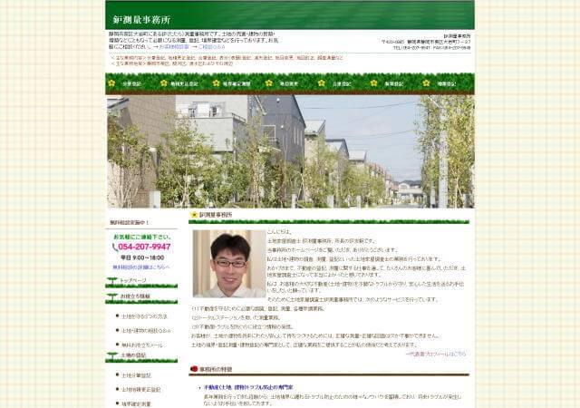 鈩測量事務所(静岡市葵区)