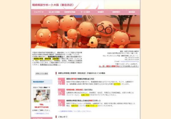 辰野元祥税理士事務所のホームページ