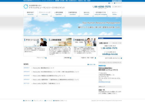 トウジョウヒューマンリソースマネジメントのホームページ