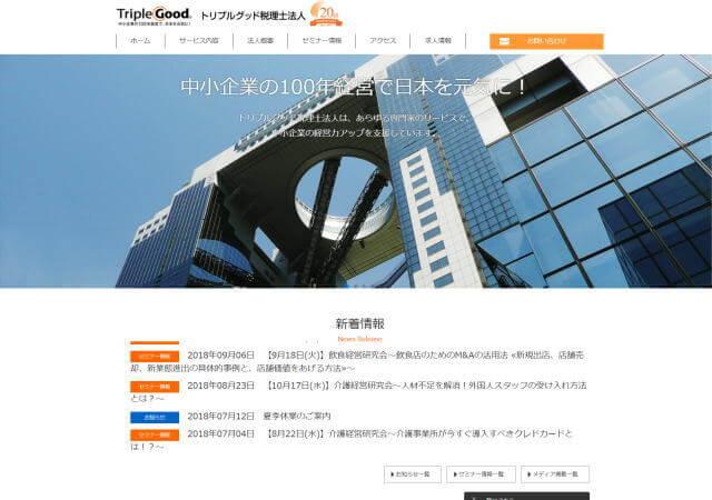 トリプルグッド 税理士法人のホームページ