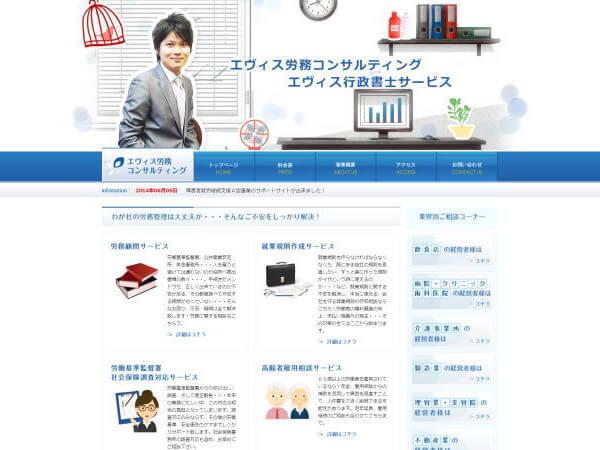 エヴィス労務コンサルティングのホームページ