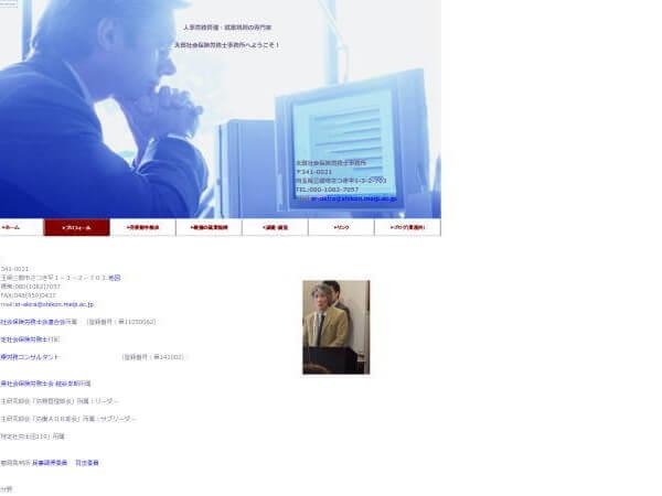 太田社会保険労務士事務所のホームページ