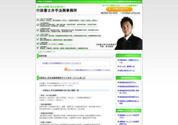 行政書士井手法務事務所のホームページ