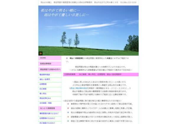 西村法律事務所のホームページ