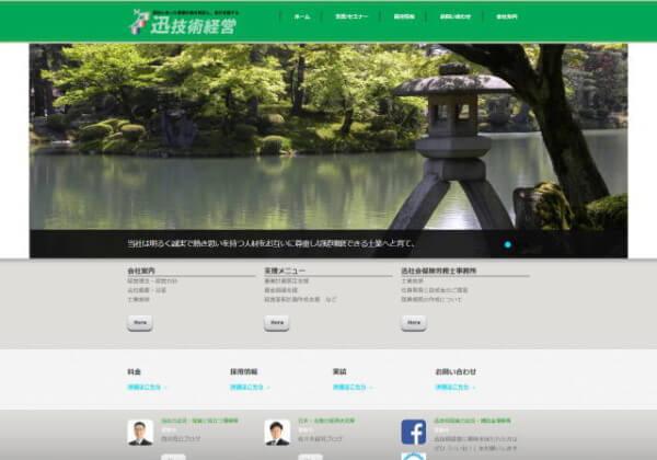 株式会社 迅技術経営のホームページ