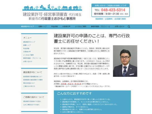 行政書士おかもと事務所のホームページ