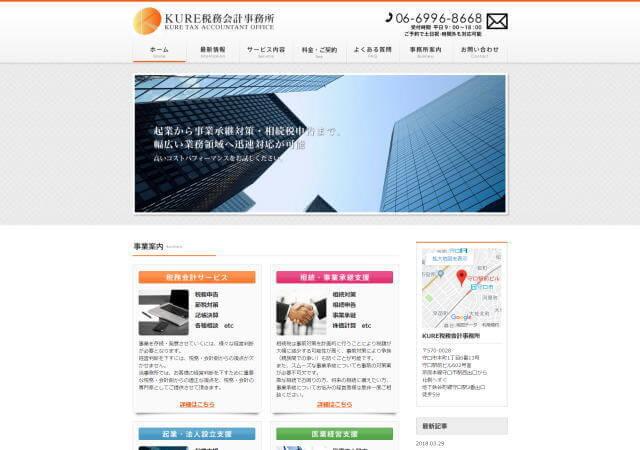 KURE税務会計事務所のホームページ