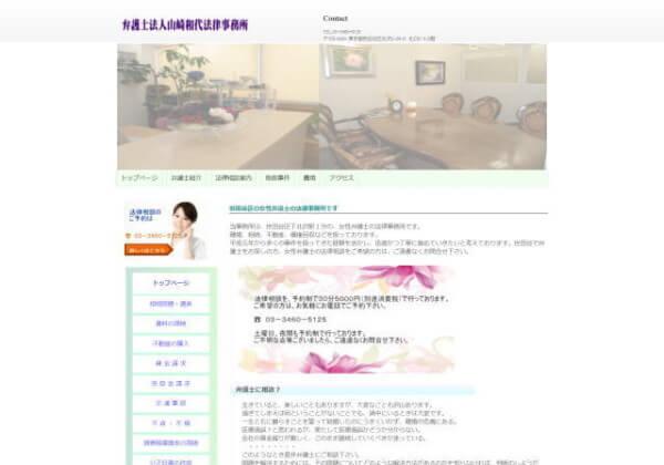 弁護士法人 山崎和代法律事務所のホームページ