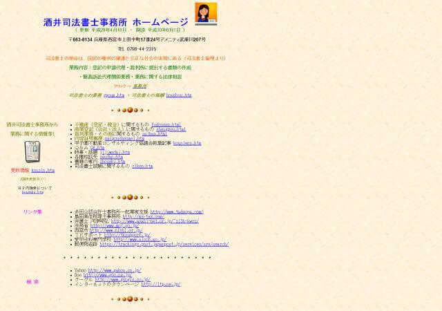 酒井司法書士事務所のホームページ