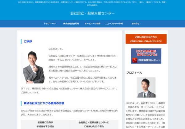 行政書士ひらいし事務所のホームページ