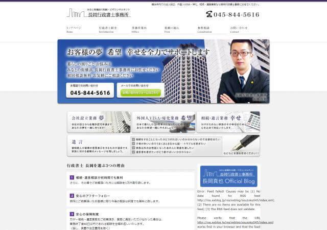 長岡行政書士事務所のホームページ