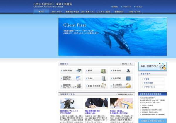 小野山公認会計士・税理士事務所のホームページ