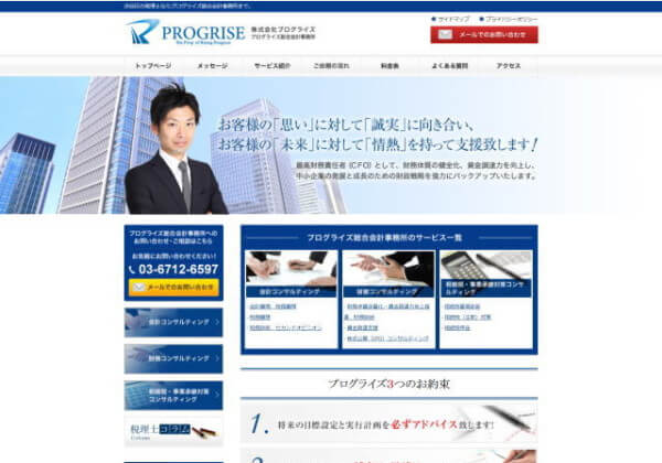 プログライズ総合会計事務所のホームページ