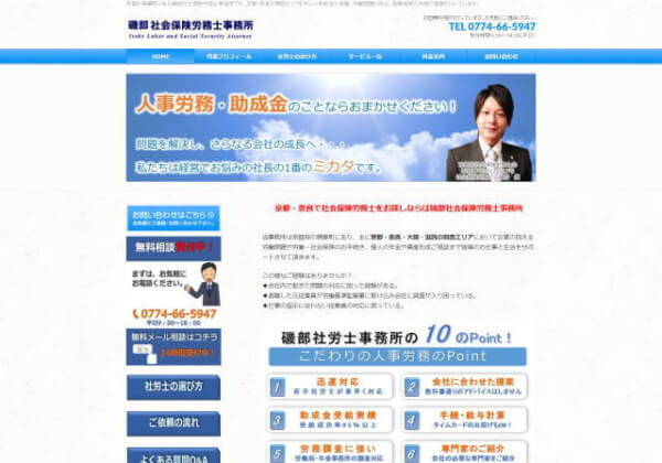 磯部社会保険労務士事務所のホームページ