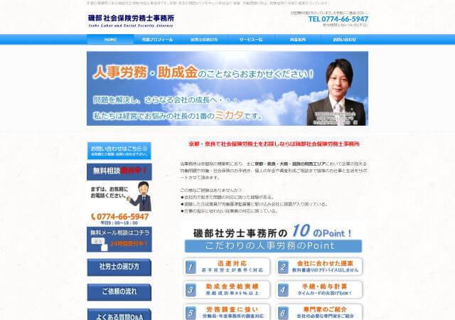 磯部社会保険労務士事務所(京都府相楽郡)