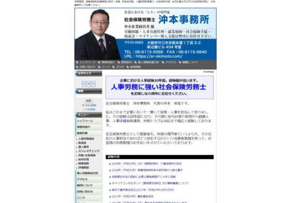社会保険労務士 沖本事務所のホームページ