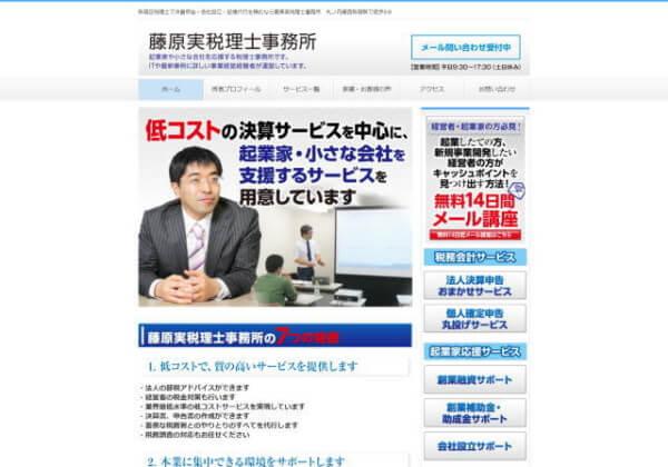 藤原実税理士事務所のホームページ