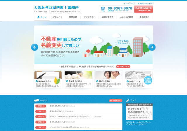 大阪みらい司法書士事務所のホームページ