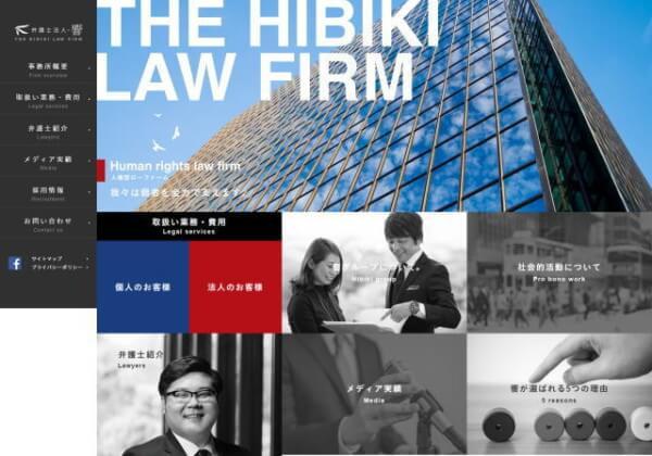 弁護士法人・響のホームページ