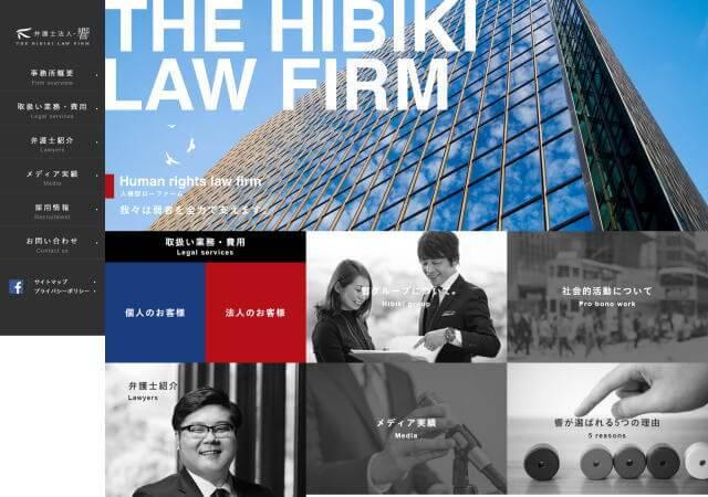 弁護士法人・響(東京都港区)