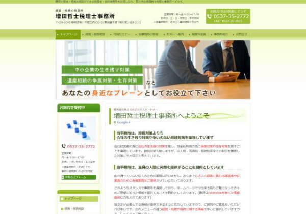 増田哲士税理士事務所のホームページ