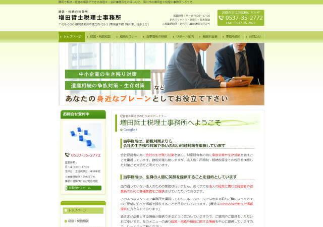 増田哲士税理士事務所(静岡県菊川市)