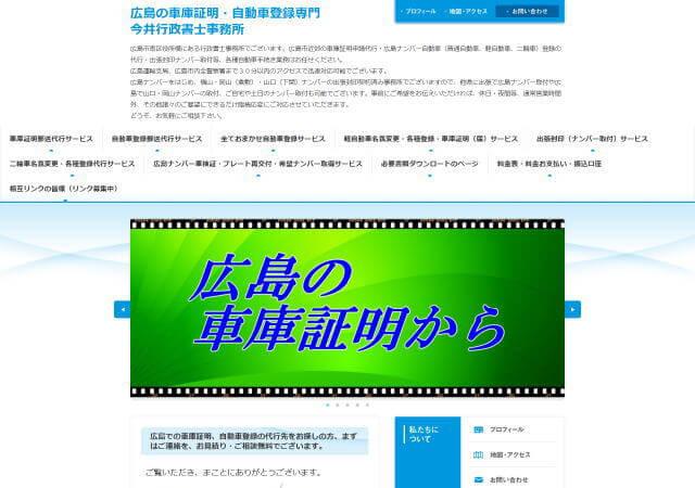 今井行政書士事務所のホームページ