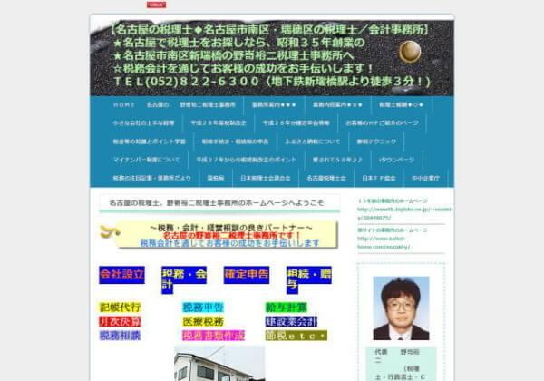 野嵜裕二税理士事務所のホームページ