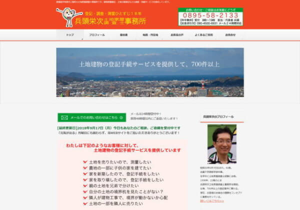 兵頭栄次土地家屋調査士事務所のホームページ