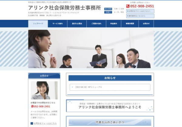 アリンク社会保険労務士事務所のホームページ