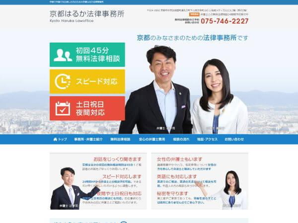 京都はるか法律事務所のホームページ