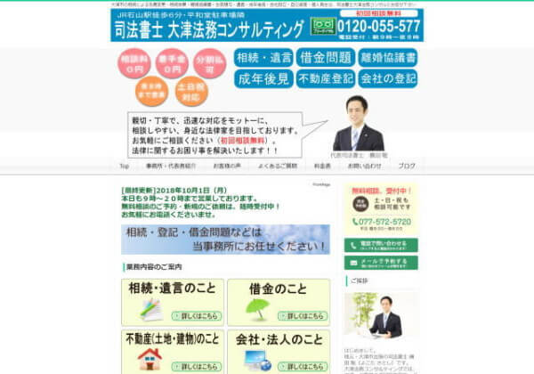 司法書士 大津法務コンサルティングのホームページ