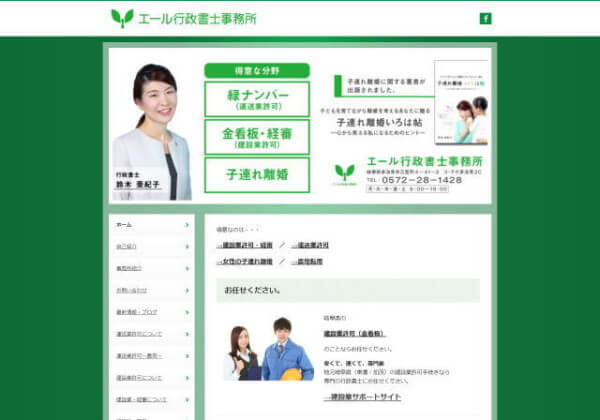 エール行政書士事務所のホームページ