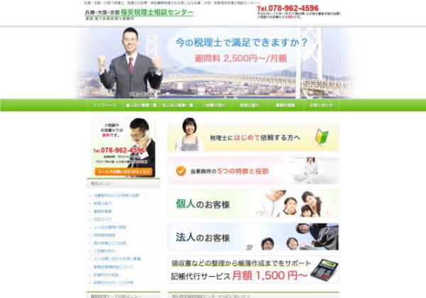 湯下和真税理士事務所のホームページ